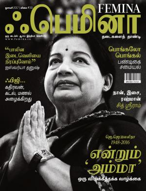 Femina Tamil January 2017