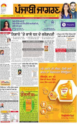 MALWA : Punjabi jagran News : 30th December 2016