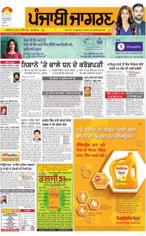 JALANDHAR : Punjabi jagran News : 30th December 2016