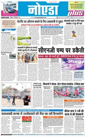 The Navodaya Times Noida