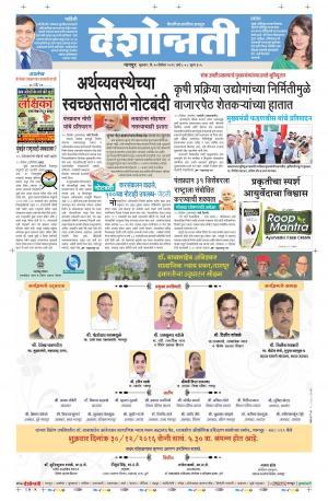 30th Dec Nagpur