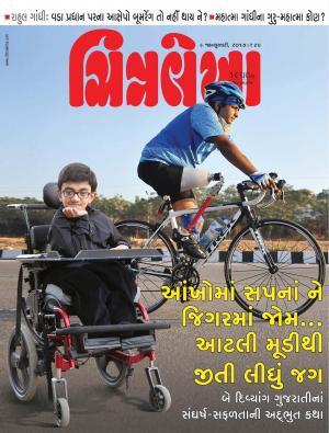 Chitralekha Gujarati - January 09, 2017