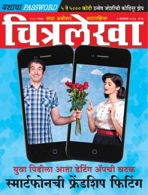 Chitralekha Marathi - January 09, 2017