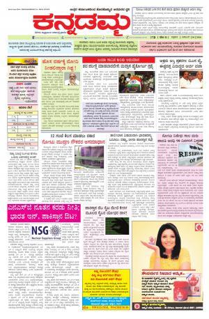 Kannadamma hubli Edition