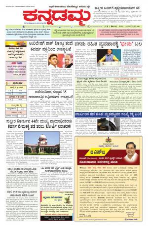 Kannadamma Daily Belgavi Edition