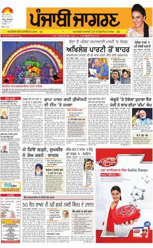 Malwa : Punjabi jagran News : 31st December 2016