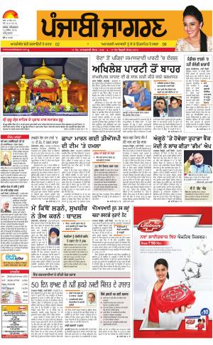 Amritsar : Punjabi jagran News : 31st December 2016