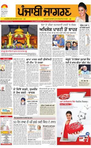 Ludhiana : Punjabi jagran News : 31st December 2016