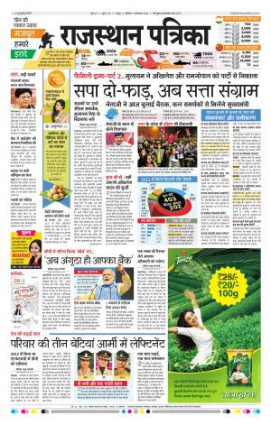 Jaipur 31-12-2016