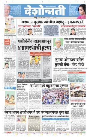31th Dec Nagpur