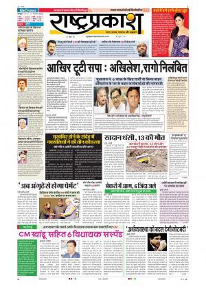 31th Dec Rashtraprakash