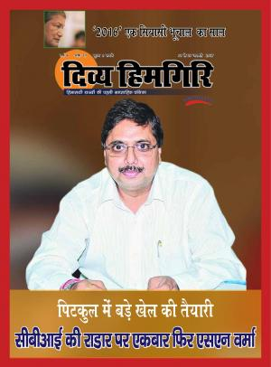 Year:-06,-Issue:-31,-01- January -2017