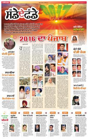 SUPPLEMENT : Punjabi jagran News : 1st January   2017