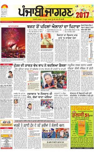 LUDHIANA : Punjabi jagran News : 1st January   2017
