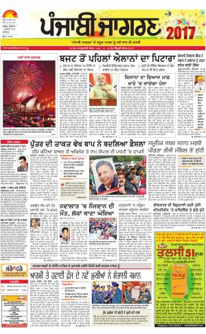 JALANDHAR : Punjabi jagran News : 1st January   2017