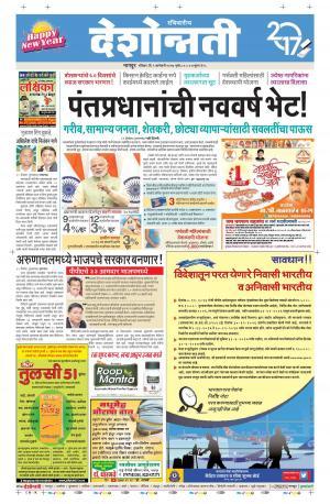 01th Jan Nagpur