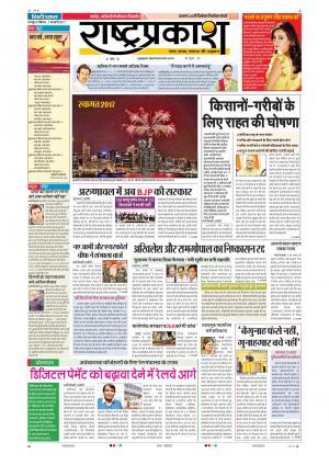 01th Jan Rashtraprakash