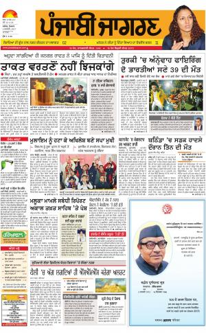 Moga/Faridkot/Muktsar : Punjabi jagran News : 2nd January 2017