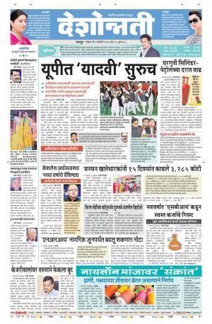 2nd Jan Nagpur