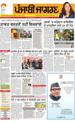 JALANDHAR : Punjabi jagran News : 2nd January   2017