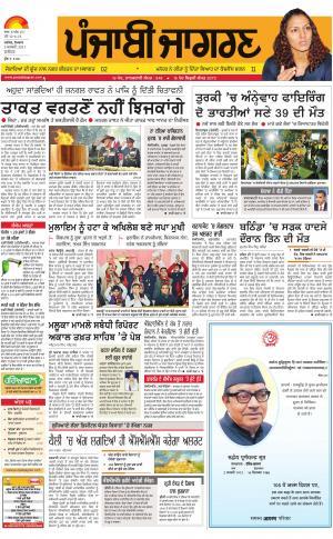 JALANDHAR Dehat : Punjabi jagran News : 2nd January   2017