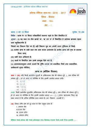 Sci class 10th practice paper