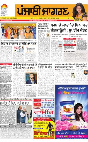 Chandigarh : Punjabi jagran News : 3rd January   2017