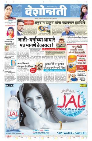 3rd Jan Nagpur