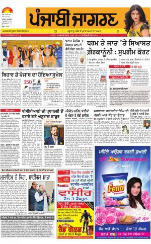 LUDHIANA : Punjabi jagran News : 3rd January   2017