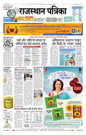 Kota e-newspaper in Hindi by Rajasthan Patrika Private Limited
