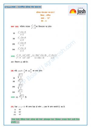 UP Board class 10th mathematics guess paper