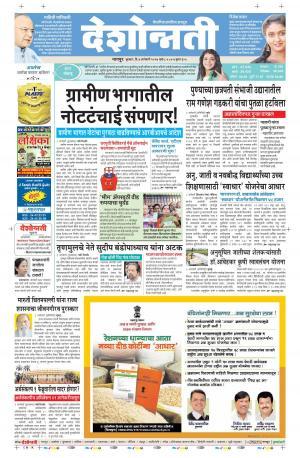 4th Jan Nagpur