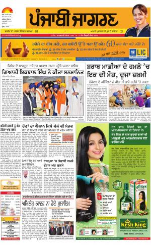 Jalandhar : Punjabi jagran News : 4th   January 2017
