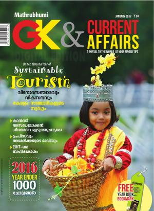 GK & Current Affairs 2017 January