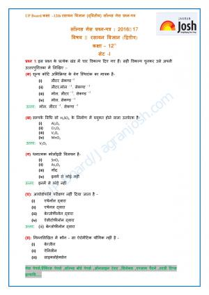 UP Board Class 12 Chemistry-II Solved Guess Paper Set-1