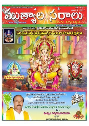 Telugu Muthyalasaralu- janavary-2017