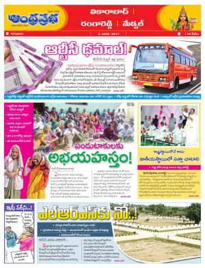 5-1-2017 Rangareddy