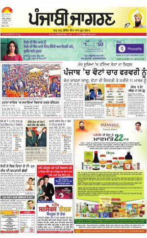 Chandigarh : Punjabi jagran News : 5th January 2017