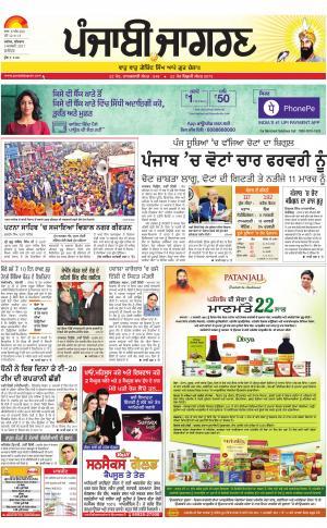 JALANDHAR Dehat : Punjabi jagran News : 5th January 2017