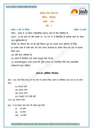 UP Board class 10th science guess paper set 1