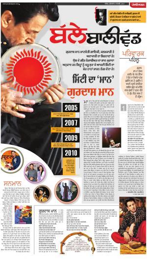 SUPPLEMENT : Punjabi jagran News : 6th   January 2017