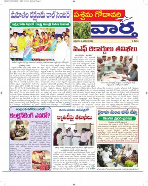 west godavari district pages