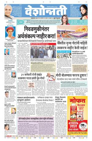06th Jal Dhule