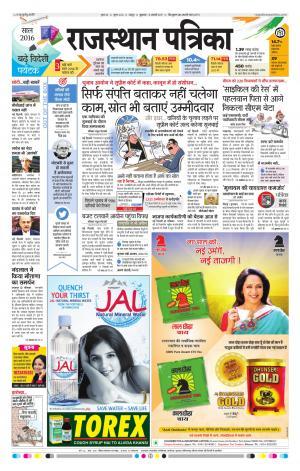 Jaipur 06-01-2017