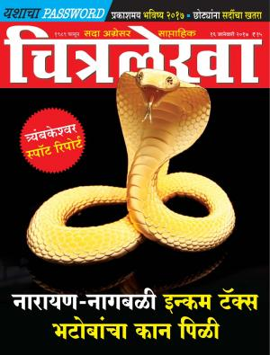 Chitralekha Marathi - January 16, 2017