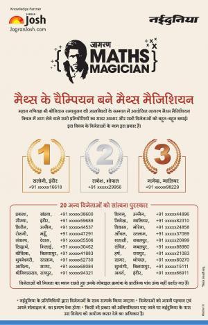 MATHS MAGICIAN WINNER - NAIDUNIA 100 CC AD
