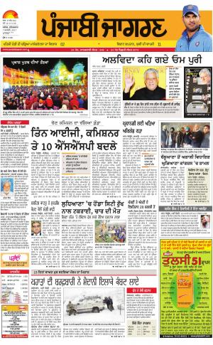 Moga/Faridkot/MuktsarPublish : Punjabi jagran News : 7th January 2017