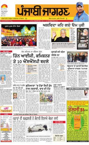 Tarantaran : Punjabi jagran News : 7th January 2017