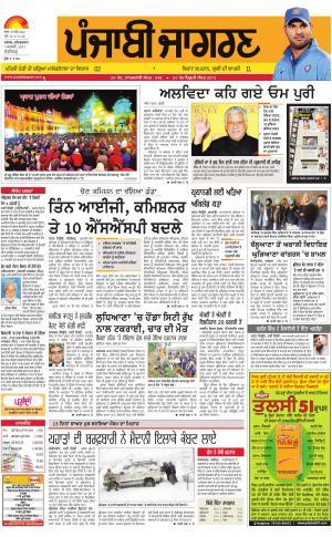 Chandigarh : Punjabi jagran News : 7th January 2017