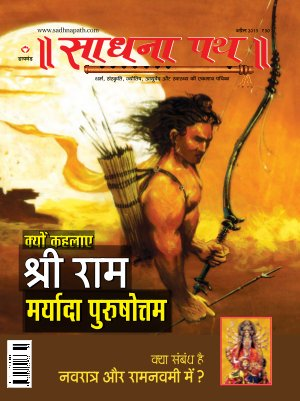 Ram Navami and Navratri Special  - Read on ipad, iphone, smart phone and tablets.